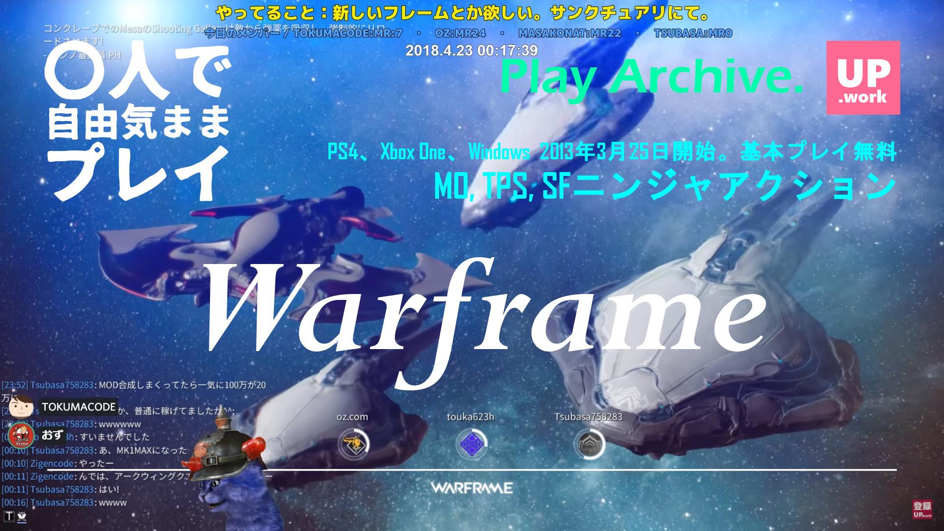 プレイ日記 /// Warframe  /// #25 あたらフレーム欲しい / 2~4人で自由気ままプレイ / FaceRig