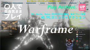 プレイ日記 /// Warframe  /// #30 二分隊プレイ / 2~8人で自由気ままプレイ / FaceRig