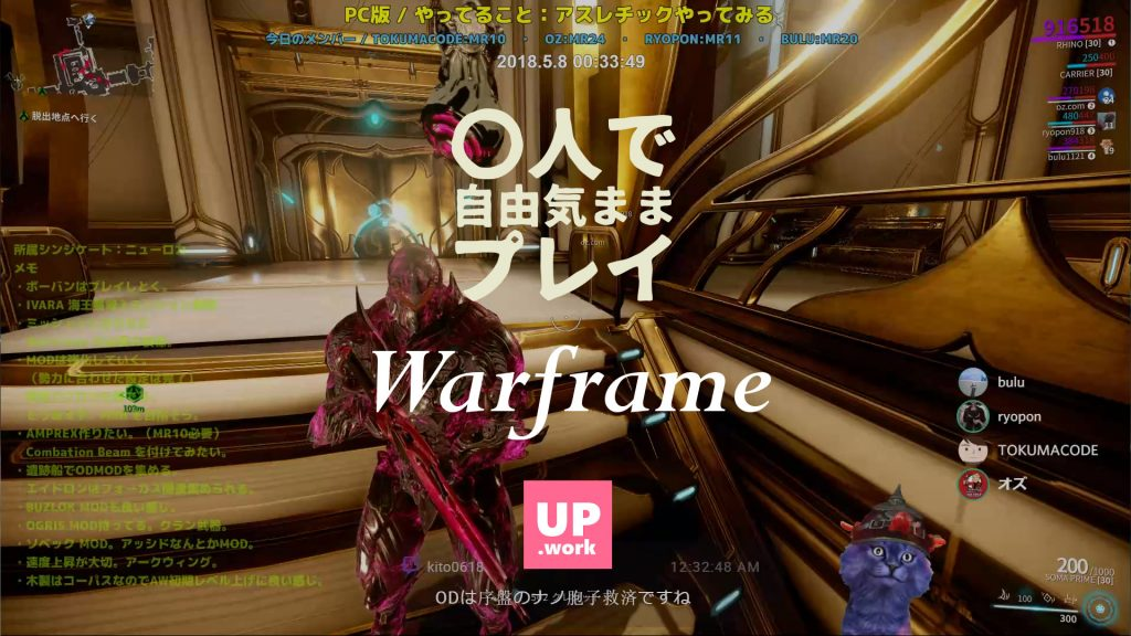 プレイ日記 /// Warframe : PC  /// #39 ライノ極まる / 1~4人で自由気ままプレイ / FaceRig