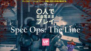 プレイ日記 /// Spec Ops: The Line  /// #1 Co-op 難しいね / 2人で自由気ままプレイ / FaceRig