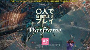 プレイ日記 /// Warframe:PC  /// #37 体内時計を戻す為お昼から / 2~4人で自由気ままプレイ / FaceRig