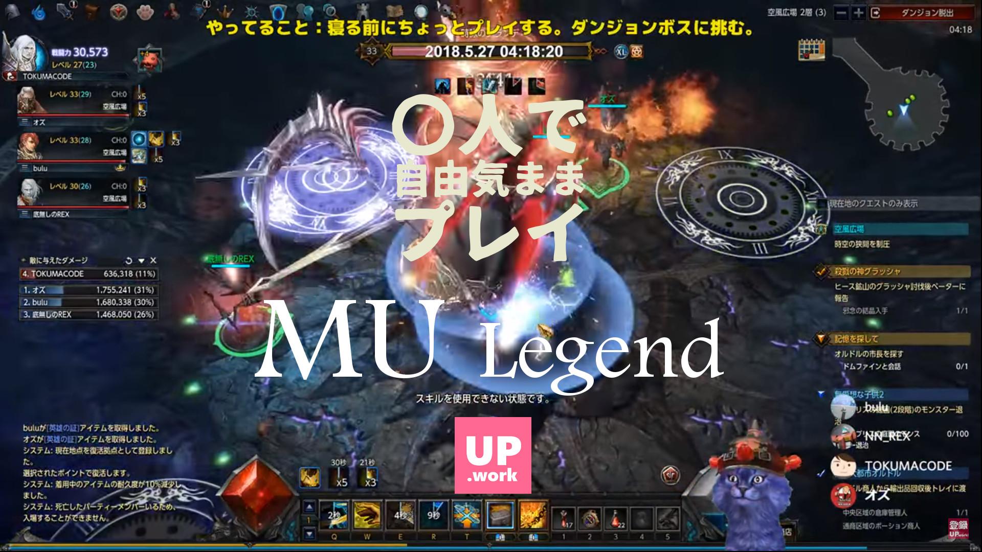 プレイ日記・MU Legend / #3 ダンジョンボス行ってから寝る / 4人で自由気ままプレイ / FaceRig