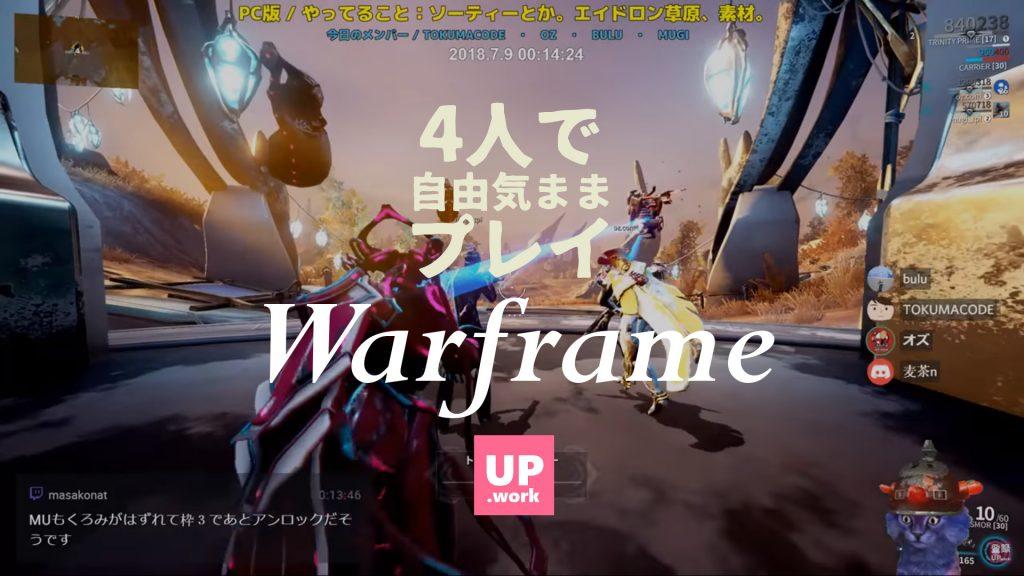 《 Warframe 》やることリスト