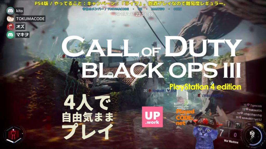 《 Call of Duty: Black Ops III 》キャンペーン終了
