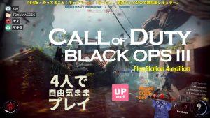 《 Call of Duty: Black Ops III 》キャンペーン終了
