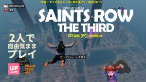 《 Saints Row: The Third 》そんな馬鹿な?!(笑)