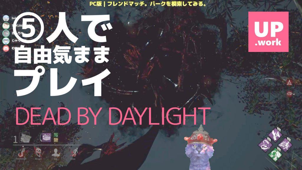 Dead by Daylight|サバイバー パーク何しよかな