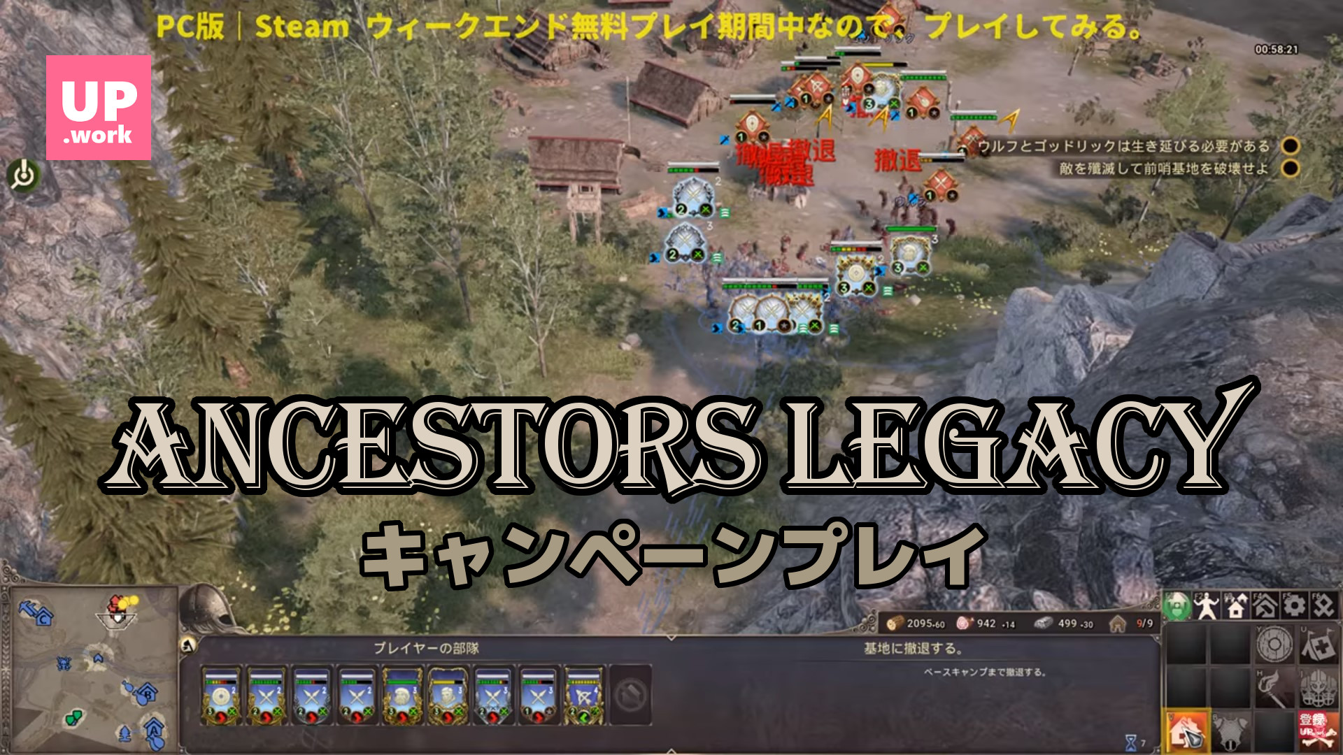 Ancestors Legacy|RTS|ウィークエンド無料プレイ
