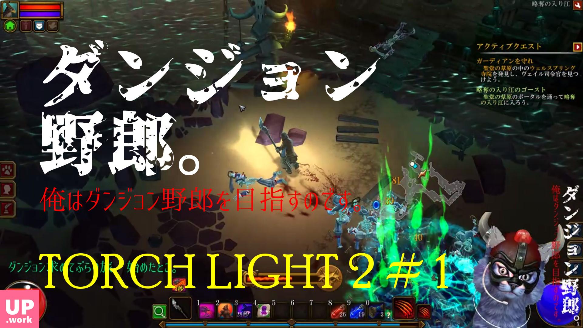 Torchlight 2 ARPG はじめてみる。じっくりコトコト持続中毒系RPG。