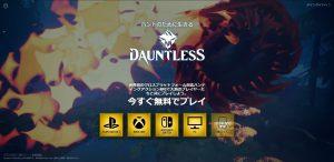 クロスプレイ、基本無料、日本語、ボス戦のみ、スマートなハンティング ARPG|Dauntless(ドーントレス)