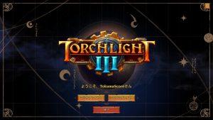 祝・Torchlight III 正式リリース!|2020/10/30(金)9:40 追記