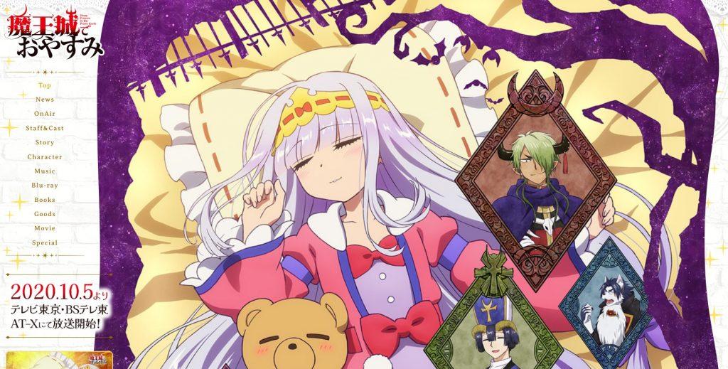 今日のアニメ短評|魔王城でおやすみ|すべてが、ゆるく、ふわふわ軽く、死する事すら、とても軽い。